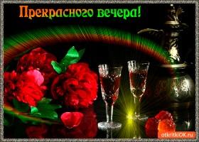 Открытка вам прекрасного вечера