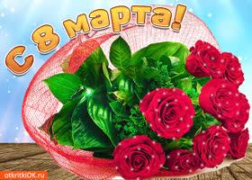 Открытка вам в прекрасный день 8 марта