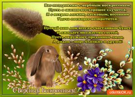 Открытка вас поздравляю с вербным воскресеньем