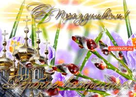 Открытка вас спешу я поздравить - с вербным воскресеньем