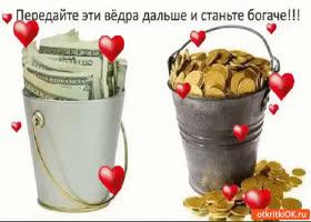 Открытка вёдра с деньгами