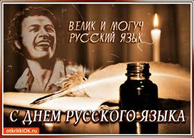 Открытка велик и могуч русский язык, поздравляю