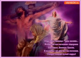 Открытка великая пятница - день памяти нашего спасителя