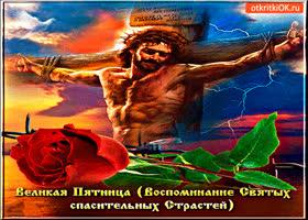 Картинка великая пятница - воспоминание святых спасительных страстей