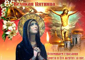 Картинка великая пятница, вспоминаем страдания христа
