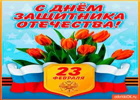 Картинка великий праздник 23 февраля