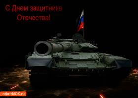 Открытка великий праздника защитника отечества