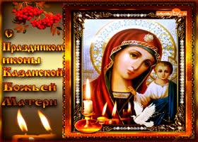 Открытка великий праздник казанской иконы!