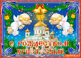 Картинка великий праздник рождество христово