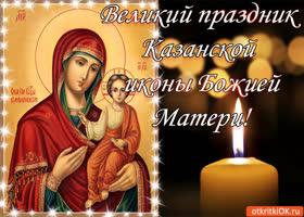 Картинка великий праздник казанской иконы божией матери!