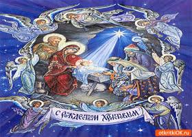 Открытка великое рождество христово