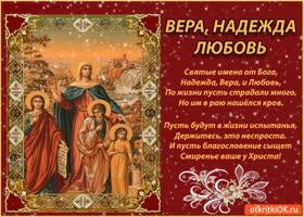 Открытка вера, надежда, любовь! с праздником!