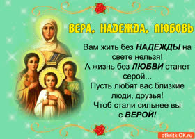 Картинка вера, надежда, любовь! с праздником!