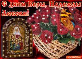 Открытка вера надежда любовь софия праздник