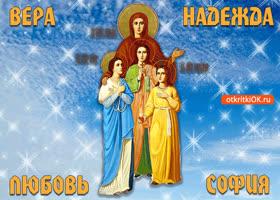 Открытка вера, надежда, любовь, софия! с праздником!