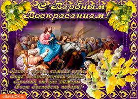 Картинка вербное воскресенье счастливый праздник
