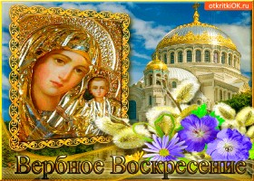 Открытка вербное воскресенье открытка