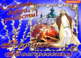 Картинка вербное воскресенье - счастья и радости всем желаю