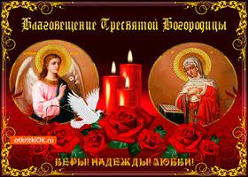 Открытка веры и любви - с благовещением