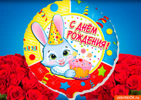 Картинка весёлая открытка с днём рождения