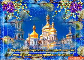 Открытка весенний праздник вербное воскресенье