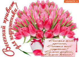 Открытка весенний привет для подруженьки, счастья тебе
