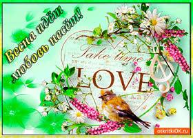 Открытка весна идёт и любовь несёт