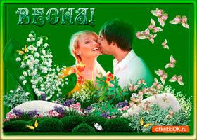 Картинка весна зелёная открытка