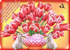 Открытка весны букет вам отправляю, счастья мира и добра