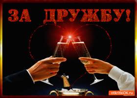 Открытка выпьем за дружбу
