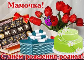 Открытка виртуальная открытка с днем рождения дорогой маме