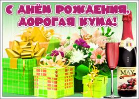 Открытка виртуальная открытка с днем рождения куме