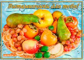 Картинка витаминчики для тебя