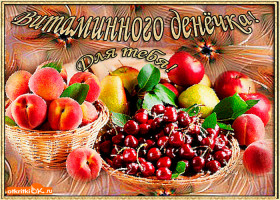 Открытка витаминного денёчка