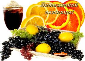 Открытка витаминной пятницы