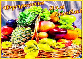 Картинка вкусные фрукты для тебя