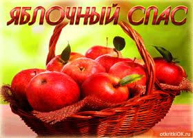 Картинка вкусный праздник яблочный спас!