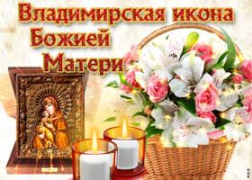 Картинка владимирская икона божией матери поздравление