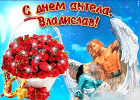 Открытка владислав, прими мои поздравления
