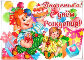 Картинка внученька с днём рождения поздравляю тебя