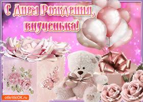 Открытка внученька с днём рождения тебя
