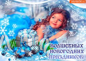 Открытка волшебных новогодних праздников