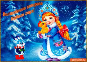Открытка волшебного старого нового года
