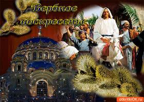 Открытка воскресенье вербное - праздник благодатный