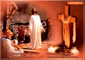 Открытка воспоминания о мучениях христа - великая пятница
