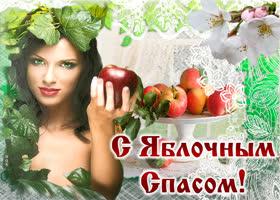 Открытка вот и пришел день яблочного спаса, поздравляю