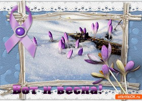 Открытка вот и весна