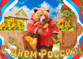 Открытка вот тебе красивое поздравление с днем россии
