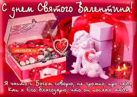Открытка вот тебе открытка в день святого валентина