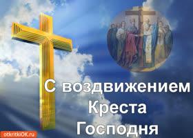 Картинка воздвижение креста господня ! поздравляю!